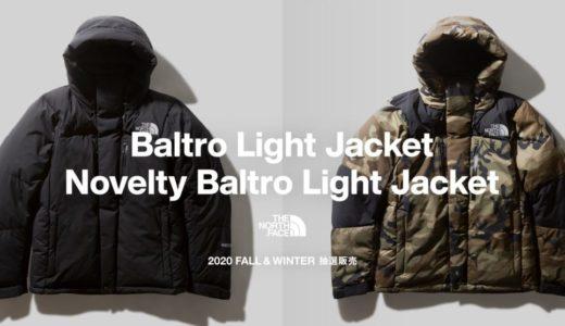【2020FW秋冬】ノースフェイス公式にてバルトロライトジャケットの抽選販売の応募開始