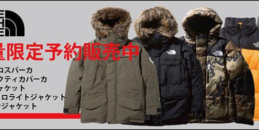 【THE NORTH FACE】好日山荘でバルトロライトジャケットなど人気アウターが販売中