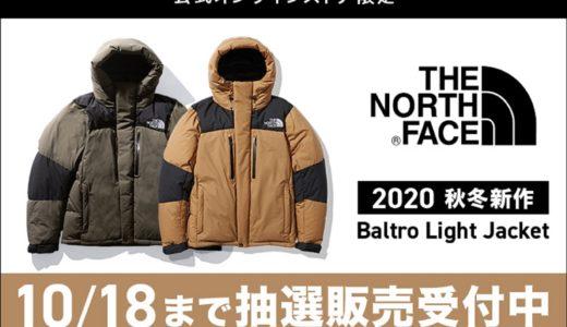 【THE NORTH FACE】アルペングループオンラインストアにてバルトロライトジャケットの抽選販売の応募が開始【2020FW】
