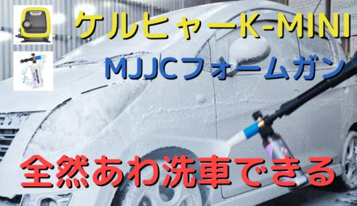【手洗い洗車解説】ケルヒャーK-MINIとMJJCフォームガンで汚れた軽自動車を徹底洗車!