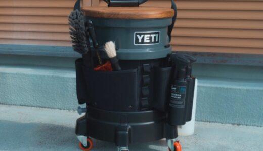 【洗車用品】手洗い洗車に最適なドリー装着したバケツを紹介します【Grit Guard Bucket Dolly】