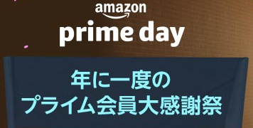 【2021】Amazonプライムデーでおすすめの洗車用品を紹介します!【PrimeDayDIY】